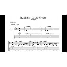 Истерика - Агата Кристи