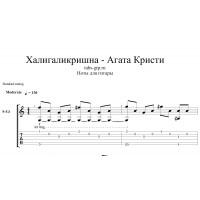 Халигаликришна - Агата Кристи