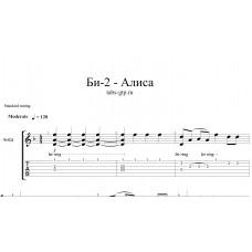 Алиса - Би-2
