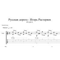 Русская дорога - Игорь Растеряев