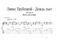 Дождь Льёт - Ляпис Трубецкой