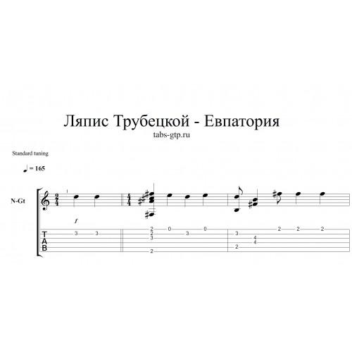 ЛЯПИС ТРУБЕЦКОЙ ЕВПАТОРИЯ ПЕСНЯ СКАЧАТЬ БЕСПЛАТНО