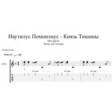 Князь Тишины - Наутилус Помпилиус