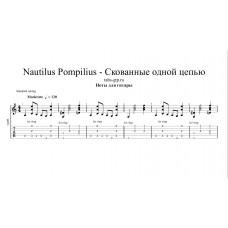 Скованные одной цепью - Nautilus Pompilius