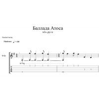 Баллада Атоса | Д'Артаньян и три мушкетера