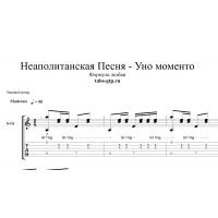 Неаполитанская песня - Уно моменто|Формула любви