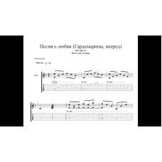 Песня о любви из фильма Гардемарины, вперед