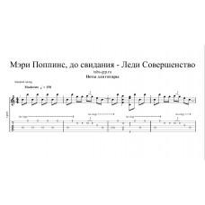 Леди Совершенство - Мэри Поппинс, до свидания