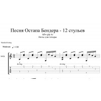 Песня Остапа Бендера - Белеет мой парус