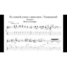По главной улице с оркестром - Главная тема
