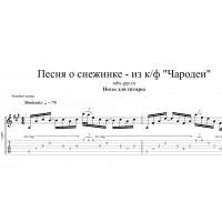 """Снежинка из фильма """"Чародеи"""""""