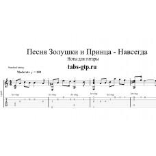 Навсегда - Песня Золушки и принца