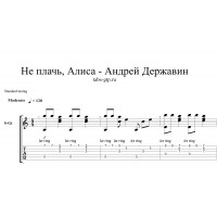 Не плачь, Алиса - Андрей Державин