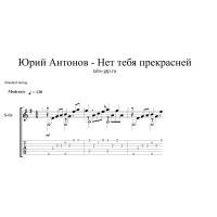 Нет тебя прекрасней - Антонов Юрий