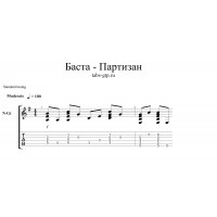 Партизан - Баста