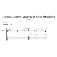Любовь-наркоз - Джиган ft. Стас Михайлов