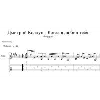 Когда я любил тебя - Дмитрий Колдун