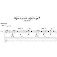 Красавица - Фактор 2