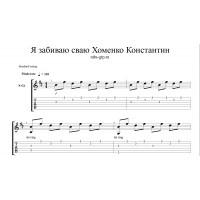 Я забиваю сваю - Песня строителя Крымского моста