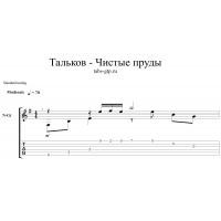 Чистые пруды - Игорь Тальков