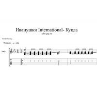 Кукла - Иванушки International