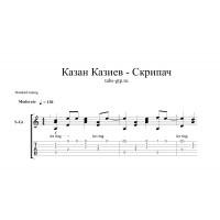 Скрипач - Казан Казиев