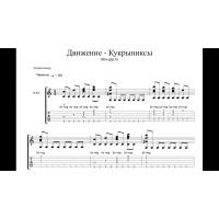 Движение - Кукрыниксы