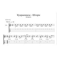 Шторм - Кукрыниксы
