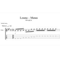 Мама - Louna