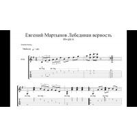 Лебединая верность - Евгений Мартынов