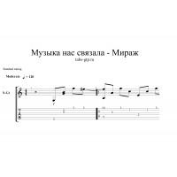 Музыка нас связала - Мираж