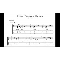 Парами - Родион Газманов