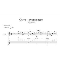 Омут - Руки Вверх