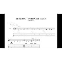 Отпусти Меня - Серебро