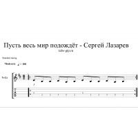 Пусть весь мир подождет - Сергей Лазарев