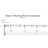 Flame Is Burning - Юлия Самойлова