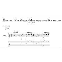 Мои года - мое богатство - Вахтанг Кикабидзе