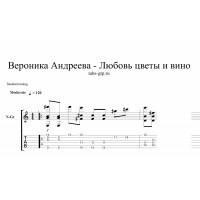 Любовь, цветы и вино - Вероника Андреева