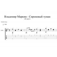 Сиреневый туман - Владимир Маркин