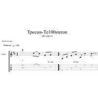 Тресни - Те100стерон