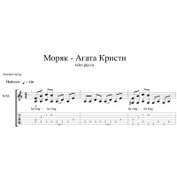 Моряк - Агата Кристи