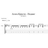 Подвиг - Агата Кристи
