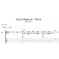 Пуля - Агата Кристи
