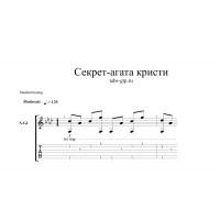Секрет - Агата Кристи