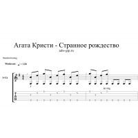 Странное рождество - Агата Кристи