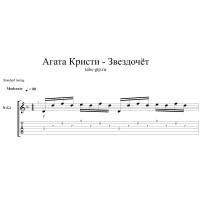 Звездочет - Агата Кристи