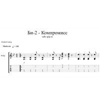 Компромисс - Би-2