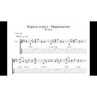 Марионетки - Король и шут