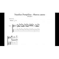 Фанта-джюс - Наутилус Помпилиус