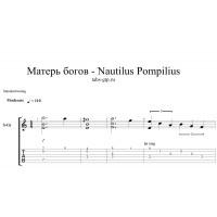 Матерь богов - Nautilus Pompilius